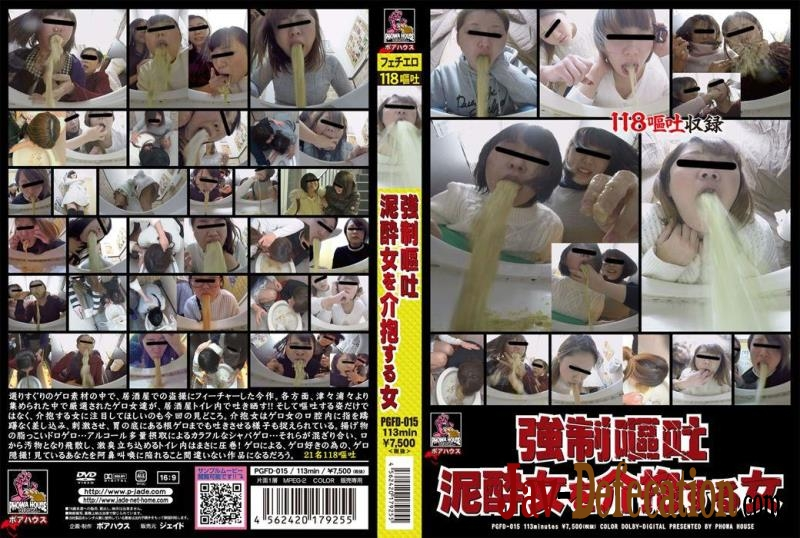 PGFD-015 Drunk girlfriends puke in toilet (2018 | FullHD)