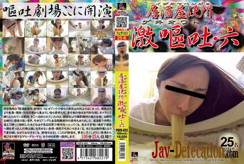 PGFD-023 Intense vomiting after food poisoning in toilet on tavern (2018 | FullHD)