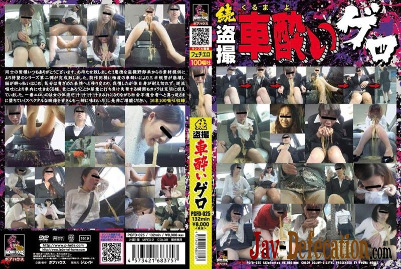 PGFD-025 Japanese girls vomiting in car vol2 (2018 | FullHD)