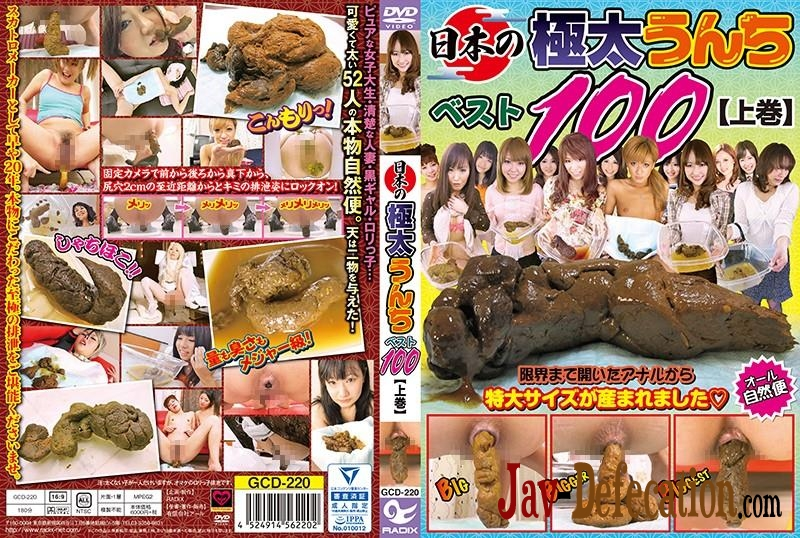 GCD-220 Thick turd poop best compilation of japanese defecation (2018 | HD)