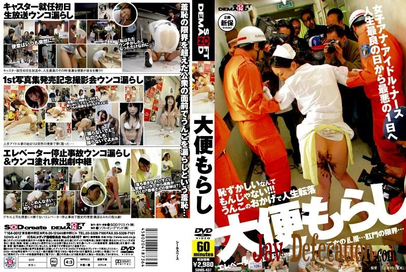 SDMS-437 Pantypooping accidents in public place (2018 | SD)