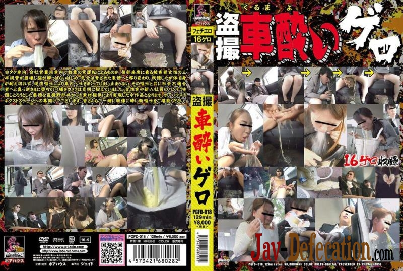 PGFD-018 Girls food poisoning puke in the car (2018 | FullHD)