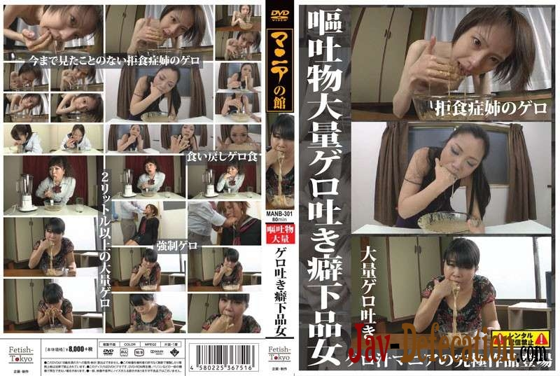 MANB-301 Japanese women drinking own vomit (2018 | FullHD)