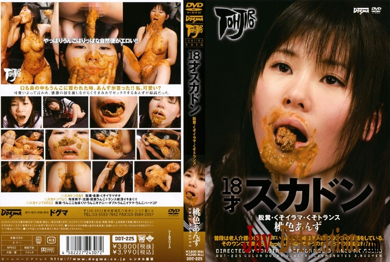 DDT-225 Dirty sex defecation, transformation in shit 18 years old girl (2018 | SD)