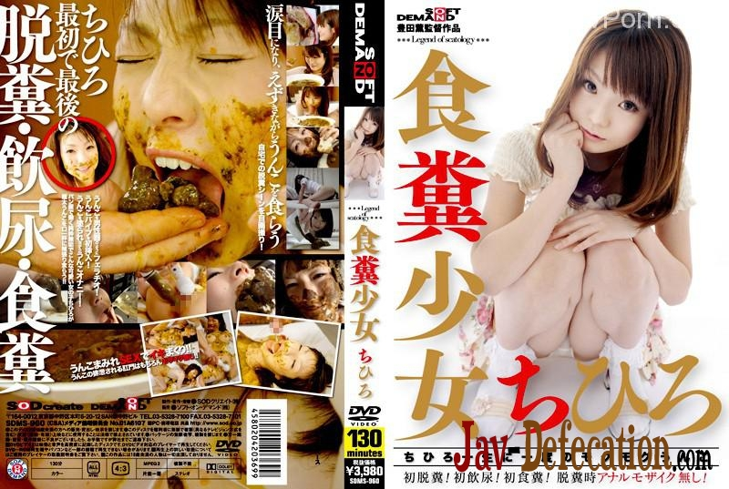[SDMS-960] 食糞○女 スカトロ Scat Golden Showers SOD (2018 | SD)