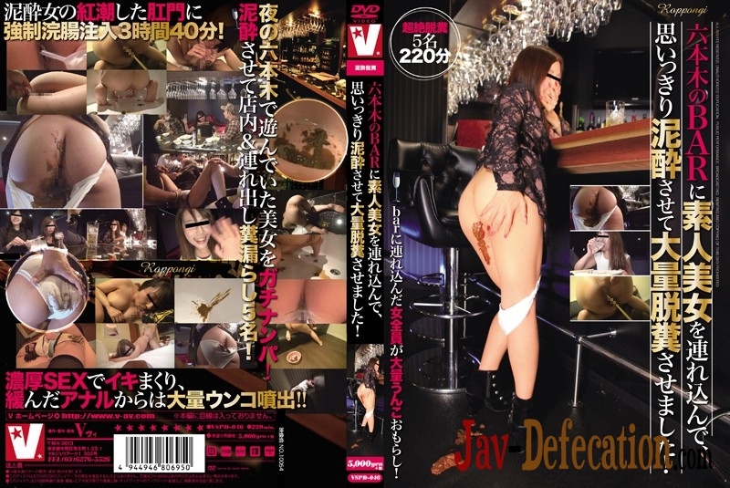 VSPD-046 Drunk Mass Defecation に、思いっきり泥酔させて大量脱糞させました (2018 | SD)