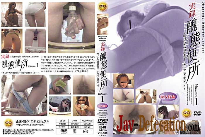 E8-01 Defecation 実録 Accident in panty 醜態便所 Abominable Toilet (2018 | SD)