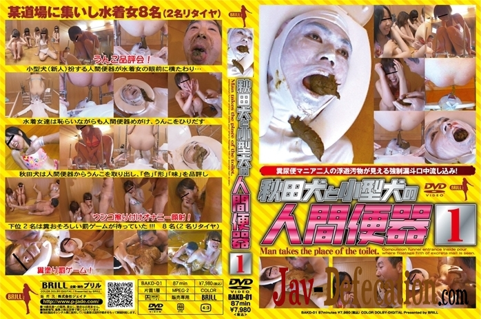 BAKD-01 Man Takes The Place Of The Toilet 男はトイレの場所を取る (2018 | SD)