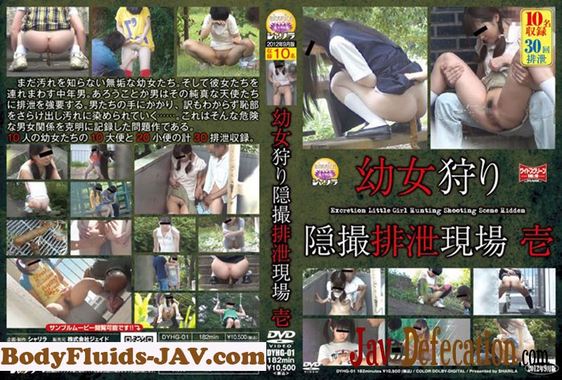DYHG-01 Pissing 幼女狩り 隠撮排泄現場 1 シャリラ Outdoor Excretion (2019 | HD)