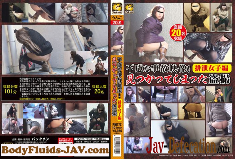 PM172 不慮な事故映像!排泄女子編~Excretion Girls – Caught our Cameras (2019 | SD)