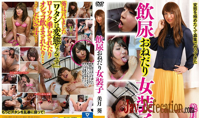 GUN-676 飲尿おねだり女装子 美月葵 Eating Piss and His scat Shit (2019 | FullHD)