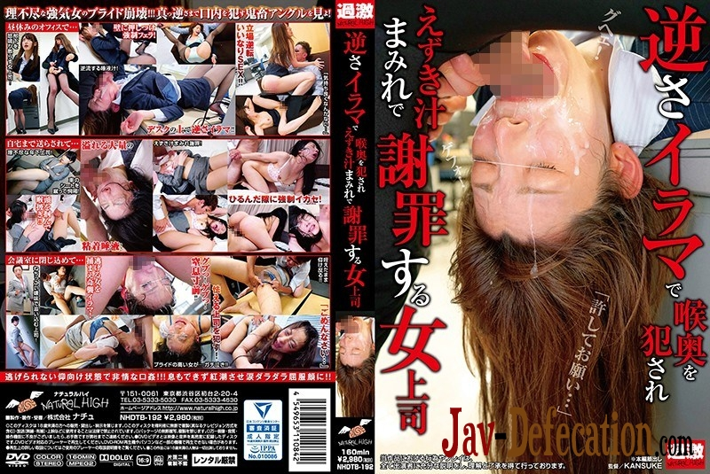 NHDTB-192 A Woman Boss Fucked Deep Inside Her Inversion (2019 | FullHD)