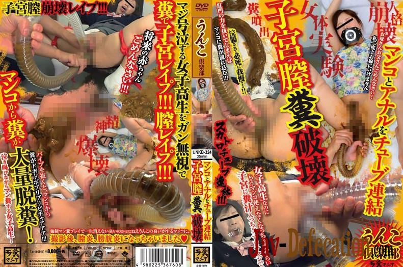 UNKB-324 Big Tube Connecting Anal and Shit 糞と膣の破壊をつなぐチューブ (2019 | SD)