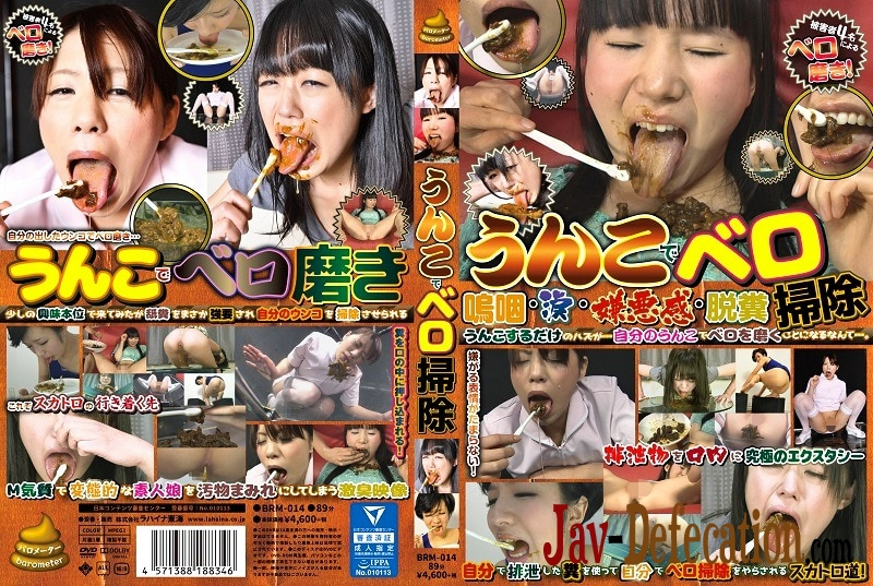 BRM-014 Bell Sweeping With A Poop うんこでベロ掃除 脱糞 食糞 (2019 | SD)