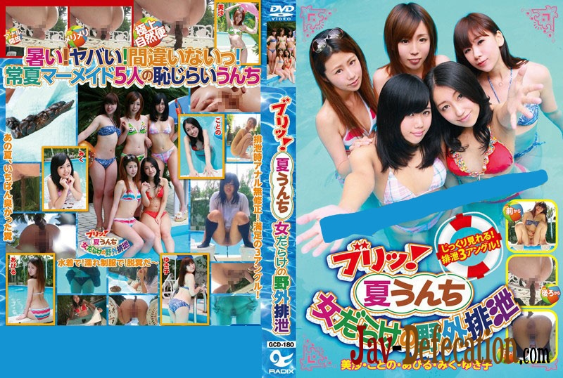 GCD-180 Summer Poo ! Outdoor Excretion 夏のうんこ! 屋外排 (2020 | SD)
