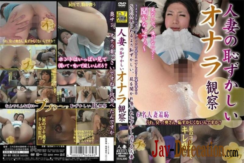 LHBY-063 Married Observation Embarrassing Fart 結婚観測恥ずかしいおなら (2020 | SD)