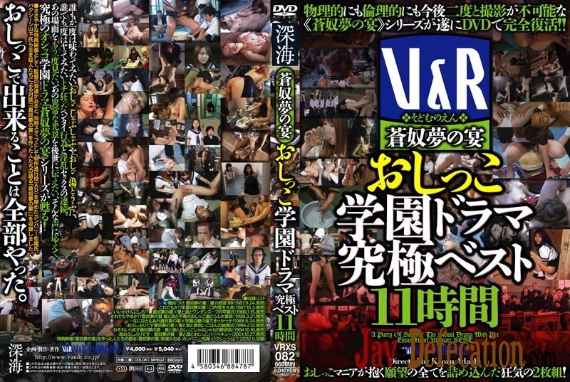 VRXS-082 Best Time Drama Piss Drinking ベスト時間ドラマ小便飲酒 (2020 | SD)