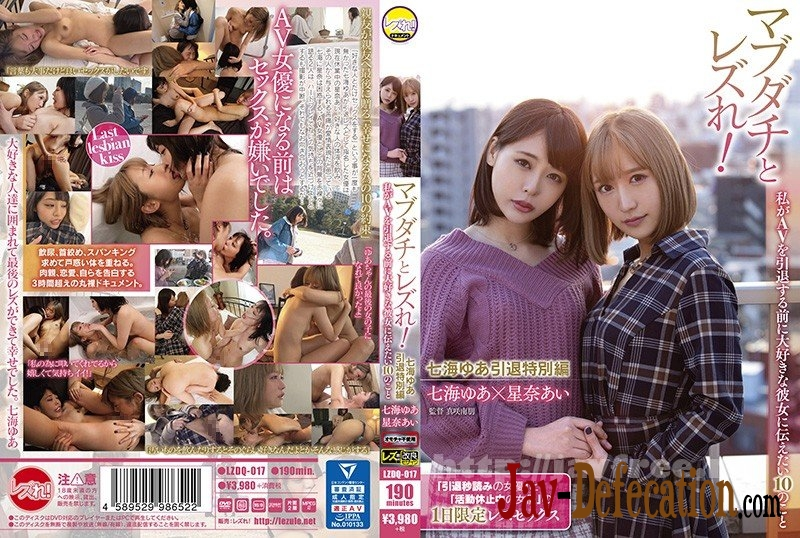 LZDQ-017 Lesbian Special Edition Documentary Piss Drinking (2020 | HD)
