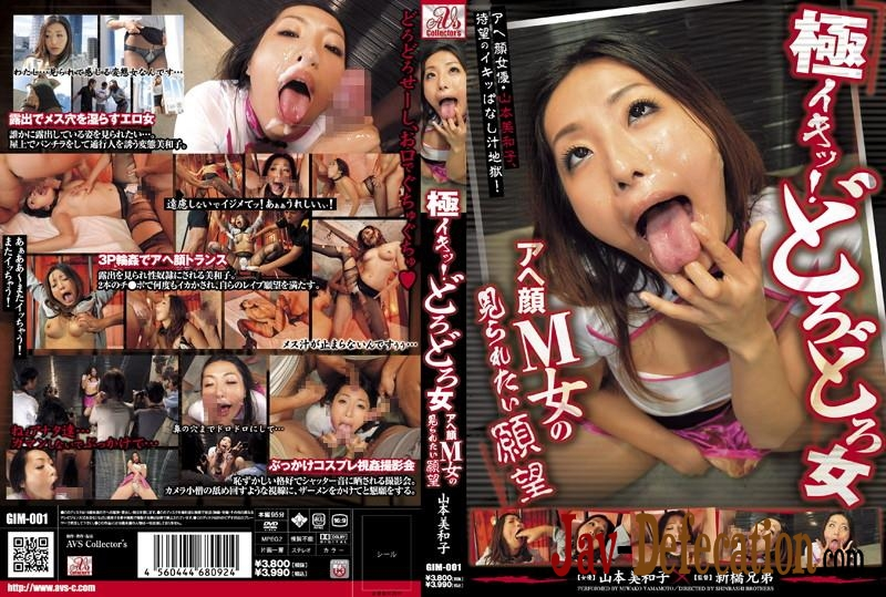 GIM-001 To Want To Be Seen With Woman Face 女顔で見られたい Bukkake (2020 | SD)