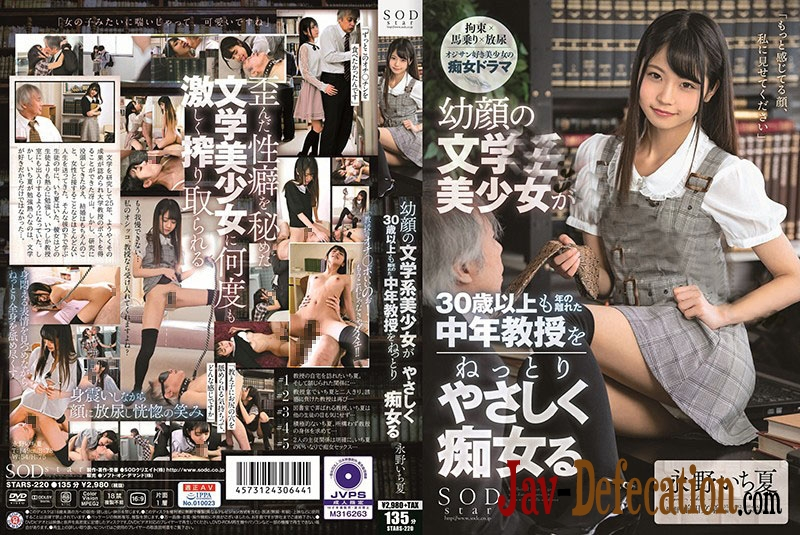 STARS-220 Professor Piss Drinking, Gentle Slut 教授僕が飲み、優しい (2020 | HD)