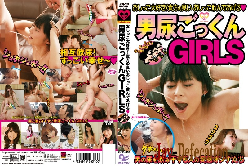 GCD-310 I Love Pee! I'll Drink Your Pee Smell GIRLS Cum Urine Man (2020 | SD)
