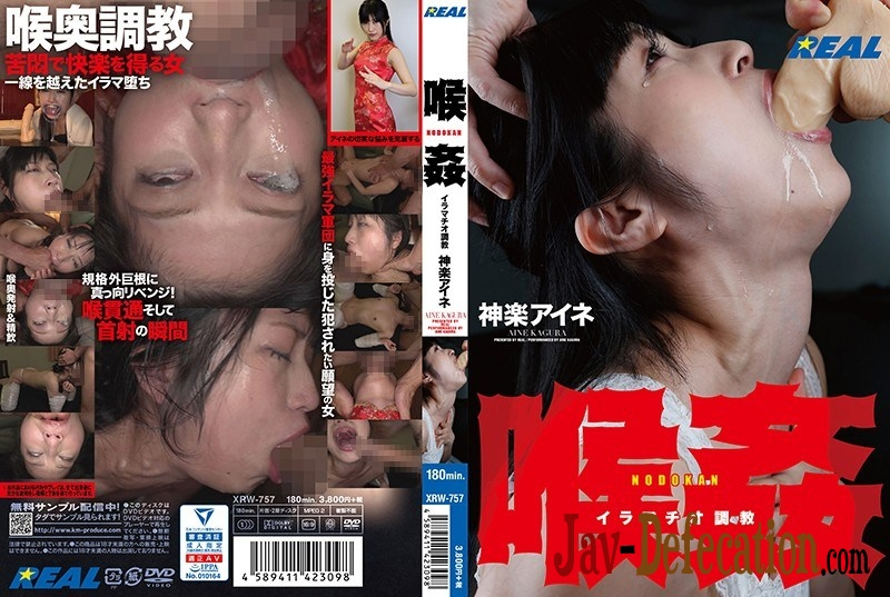 XRW-757 Throat Deep Throating Torture Kagura Aine 喉イラマチオ調教神楽愛音 (2020 | FullHD)